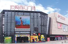 中万博manbetx官网网址城南商场