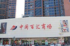 中万博manbetx官网网址桥南商场
