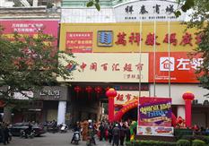 中万博manbetx官网网址超市万祥店