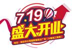 中万博manbetx官网网址超市南安仑苍店7月19日盛大开业!开业福利来袭!