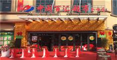 中万博manbetx官网网址超市金峰店